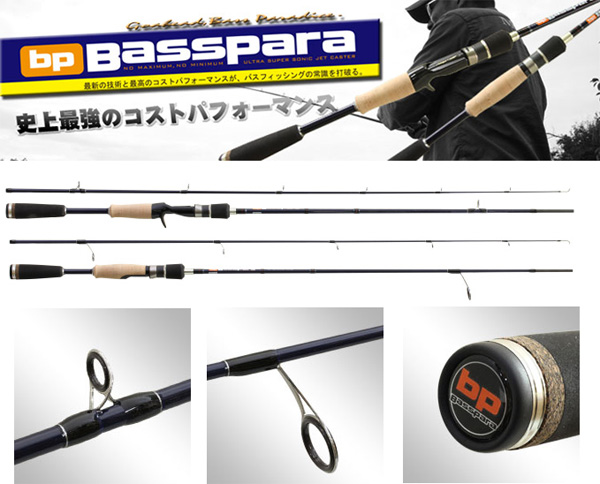 majorcraft_rod_bp_basspara.jpg