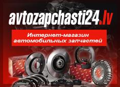 http://www.AVTOzapchasti24.Lv